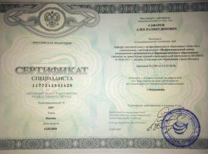 Сертификат специалиста эндоскопия