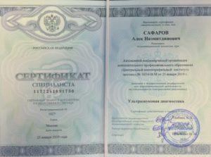 Сертификат специалиста врач УЗИ