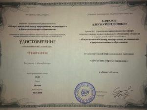 Удостоверение о повыш квалификации