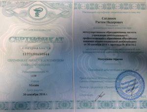 3_2016_Сертификат мануального терапевта