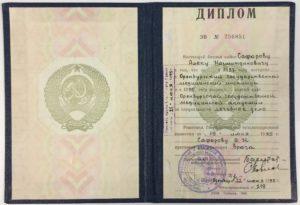 Диплом врача Сафаров
